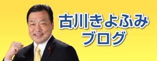 古川きよふみブログのイメージ