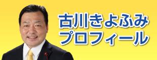 古川きよふみプロフィールのイメージ