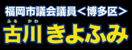 FURUKAWA KIYOFUMI